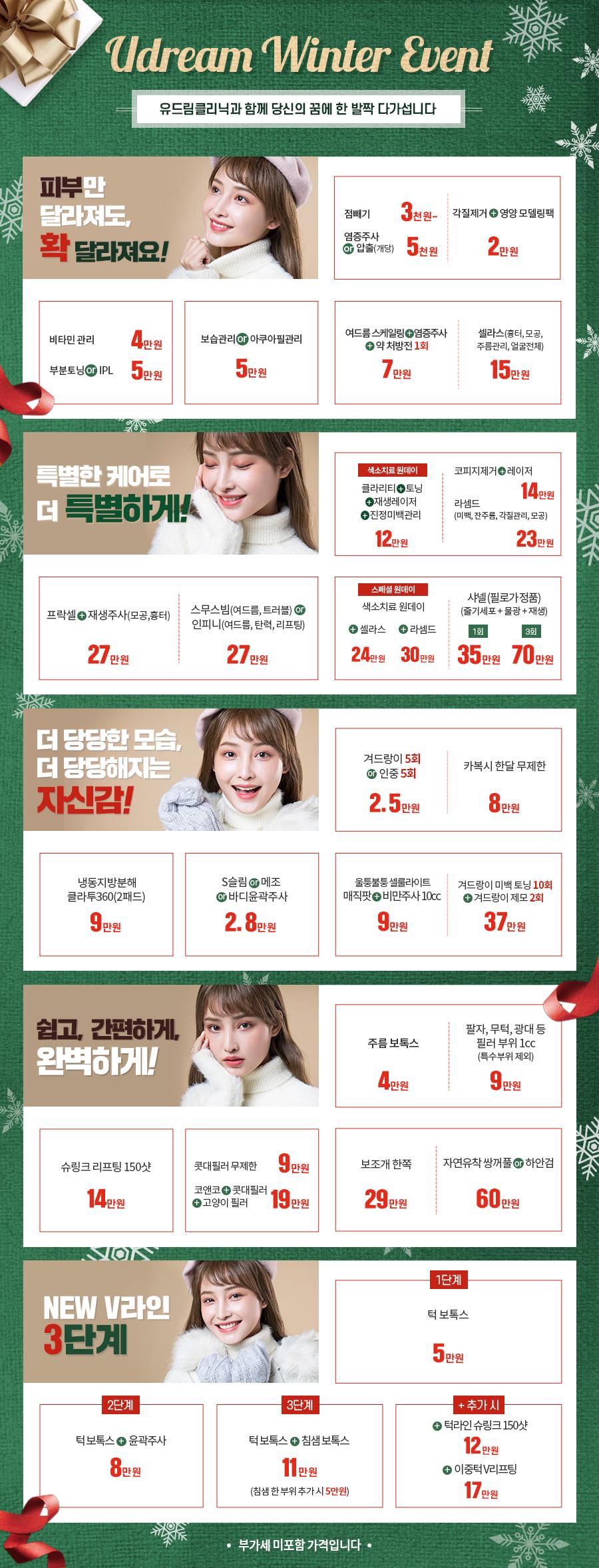 201201_유드림의원_겨울이벤트페이지.jpg